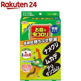 アースガーデン 不快害虫用殺虫駆除剤 ハイパーお庭の虫コロリ 容器タイプ(4個入)【アースガーデン】