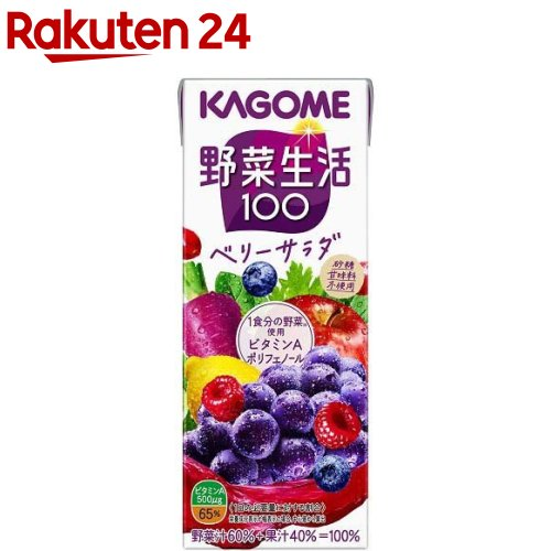カゴメ 野菜生活100 ベリーサラダ(200mL*24本入)【野菜生活】