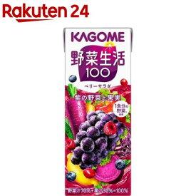 野菜生活100 ベリーサラダ(200mL*24本入)【野菜生活】