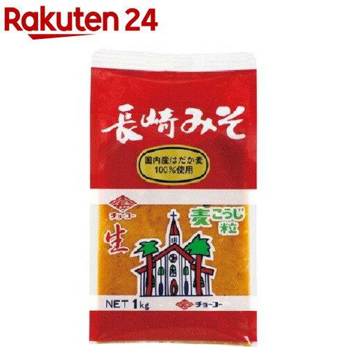 チョーコー醤油 長崎みそ(1kg)【イチオシ】