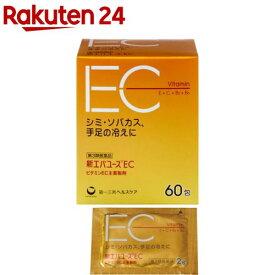 【第3類医薬品】新エバユースEC(60包入)【新エバユース】