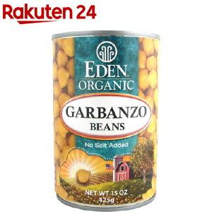 エデン 有機ひよこ豆水煮缶詰(425g)【エデン】