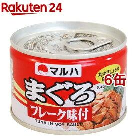 マルハ まぐろフレーク味付(145g*6コ)【マルハ】[缶詰]