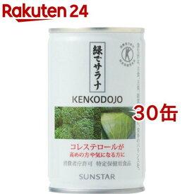 緑でサラナ(160g*30コセット)