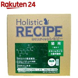 ホリスティックレセピー 成猫用 7歳まで チキン&ライス(4.8kg)
