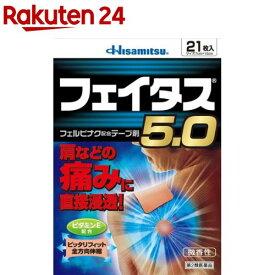 【第2類医薬品】フェイタス5.0(セルフメディケーション税制対象)(21枚入)【KENPO_11】【フェイタス】