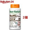 ディアナチュラ グルコサミン・コンドロイチン・ヒアルロン酸 30日分(180粒*2コセット)【Dear-Natura(ディアナチュラ)】