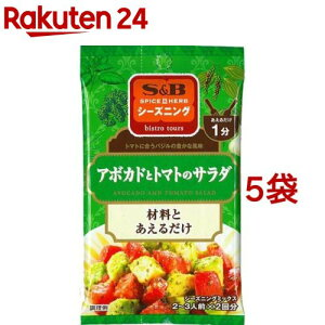 S&Bシーズニングミックス アボカドとトマトのサラダ(9g*5袋セット)【S&B シーズニング】