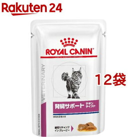ロイヤルカナン 猫用 腎臓サポート ウェット パウチ(85g*12コセット)【ロイヤルカナン(ROYAL CANIN)】