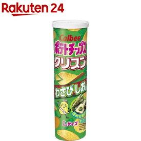 ポテトチップスクリスプ わさびしお味(115g)【カルビー ポテトチップス】