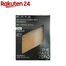 ケイト シークレットスキンメイカーゼロ パクト 04(9.5g)【KATE(ケイト)】