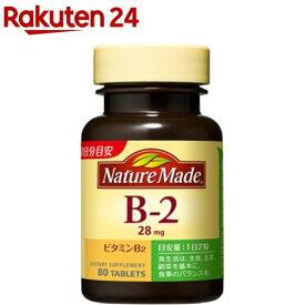 ネイチャーメイド ビタミンB2(80粒入)【イチオシ】【ネイチャーメイド(Nature Made)】