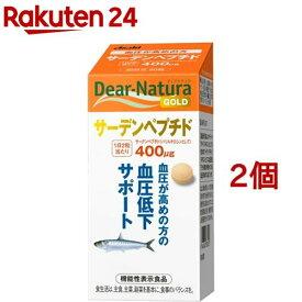 ディアナチュラゴールド サーデンペプチド 30日分(60粒*2コセット)【Dear-Natura(ディアナチュラ)】