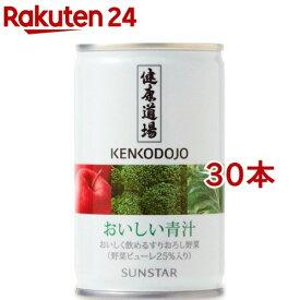 健康道場 おいしい青汁(160g*30コセット)【健康道場】