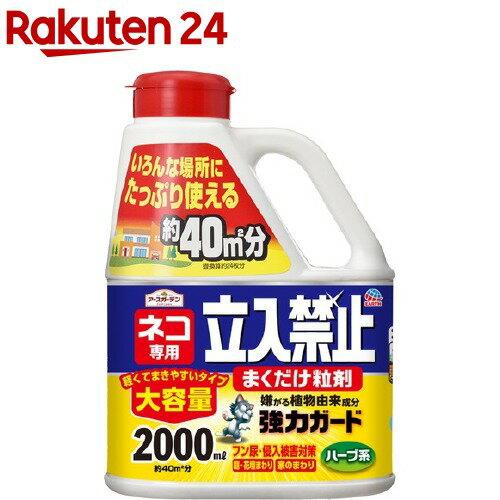 アースガーデン ネコ専用立入禁止 まくだけ粒剤(2000mL)【アースガーデン】