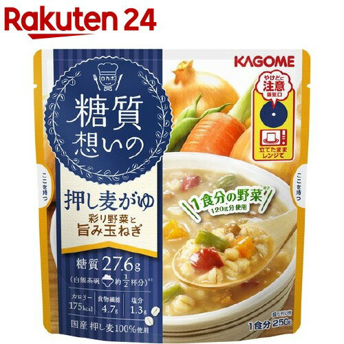 カゴメ 糖質想いの 押し麦がゆ 彩り野菜と旨み玉ねぎ(250g)【カゴメ】