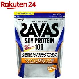 ザバス ソイプロテイン100 ミルクティー風味 約45食分(945g)【meijiAU04】【ザバス(SAVAS)】