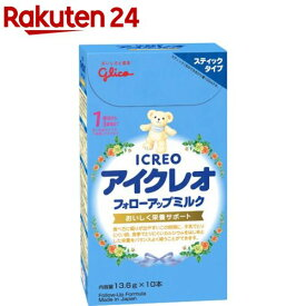 アイクレオ フォローアップミルク スティックタイプ(13.6g*10本入)【3brnd-3】【アイクレオ】[粉ミルク]