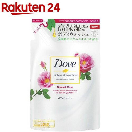 ダヴ ボディウォッシュ ボタニカルセレクション ダマスクローズ つめかえ用(360g)【ダヴ(Dove)】