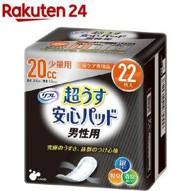 リフレ 超うす安心パッド 男性用 20cc(22枚入)【zok】【i9l】【リフレ安心パッド】