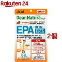 ディアナチュラスタイル EPA*DHA+ナットウキナーゼ 60日分(240粒*2コセット)【Dear-Natura(ディアナチュラ)】