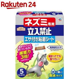 アースガーデン ネズミ専用立入禁止 エサ付き粘着シート(5セット)【アースガーデン】