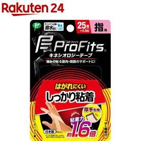 プロ・フィッツ キネシオロジーテープ しっかり粘着 25mm(1個)【プロフィッツ】