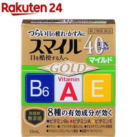 【第2類医薬品】スマイル40EX ゴールドマイルド(13ml)【スマイル】