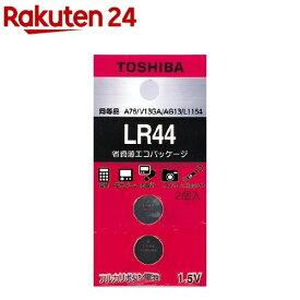 東芝 アルカリボタン電池 LR44EC 2P(2コ入)