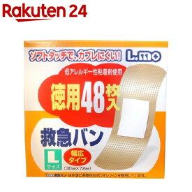 エルモ 救急バン Lサイズ(48枚入)【エルモ 救急バン】