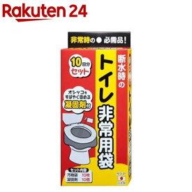 非常用トイレ袋(10回分)[防災グッズ]