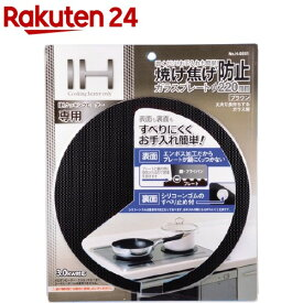 IH用焼け焦げ防止ガラスプレート φ220mm ブラウン H-9351(1コ入)