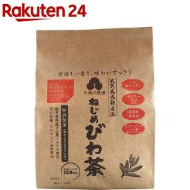 ねじめびわ茶120(2g*120包入)
