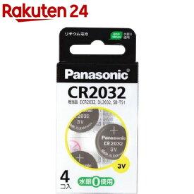 パナソニック コイン型リチウム電池 CR2032(4コ入)【パナソニック】