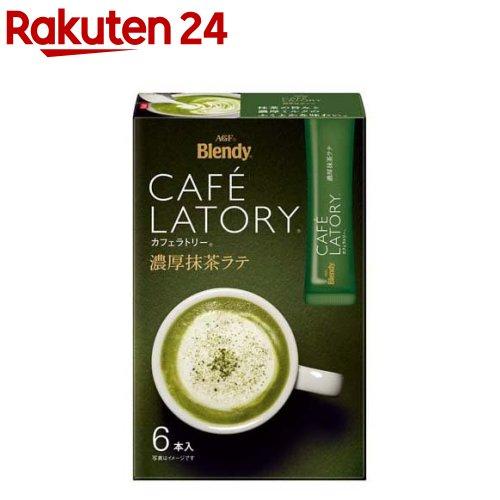 ブレンディ カフェラトリー スティック コーヒー 濃厚抹茶ラテ(12g*6本入)【ブレンディ(Blendy)】