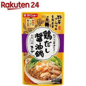 ダイショー ソムリエ野菜をいっぱい 鶏だし醤油鍋スープ(750g)【ダイショー】