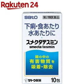 【第2類医薬品】スメクタテスミン(10包)