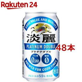 キリン 淡麗プラチナダブル(350ml*48本セット)【k0b】【淡麗プラチナダブル】