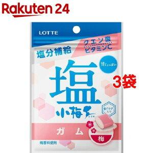 ロッテ 塩小梅ガム(27g*3袋セット)【ロッテ】