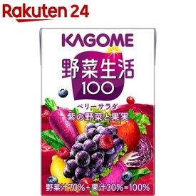 野菜生活100 ベリーサラダ(100mL*36本入)【野菜生活】