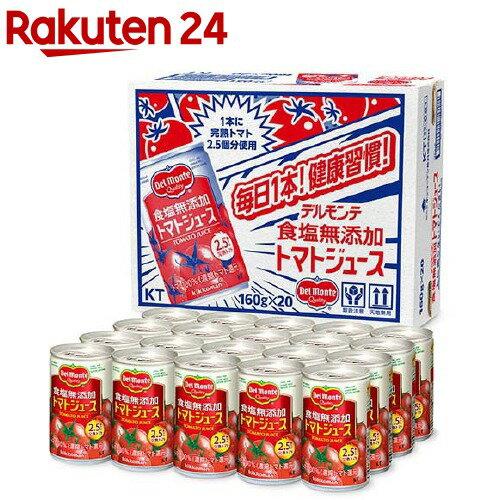 デルモンテ 食塩無添加 トマトジュース(160g*20本入)【デルモンテ】