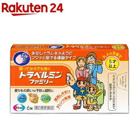 【第2類医薬品】トラベルミンファミリー(6粒)【KENPO_08】【トラベルミン】