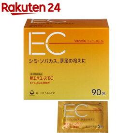 【第3類医薬品】新エバユースEC(90包入)【KENPO_11】【新エバユース】