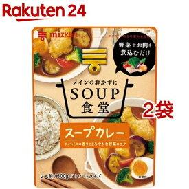 ミツカン SOUP食堂 スープカレー(300g*2袋セット)【SOUP食堂】