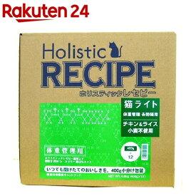 ホリスティックレセピー 猫用 ライト 体重管理 去勢 チキン&ライス(4.8kg)
