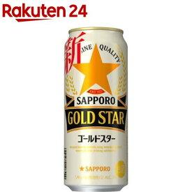 サッポロ GOLD STAR(500ml*24本入)【サッポロ GOLD STAR(ゴールドスター)】[ゴールドスター]