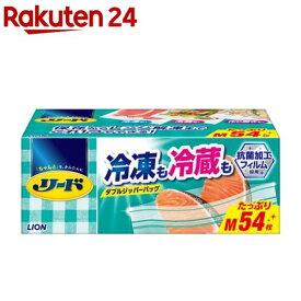 リード 冷凍も冷蔵も 新鮮保存バッグ M 大容量(54枚)【リード】