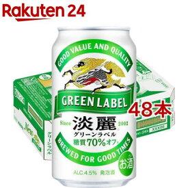 キリン 淡麗グリーンラベル(350ml*48本セット)【k0b】【淡麗グリーンラベル】