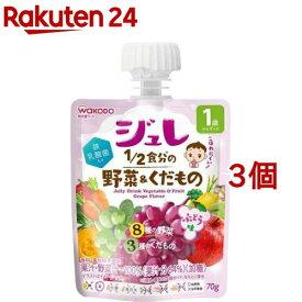 1歳からのMYジュレドリンク 1/2食分の野菜&くだもの ぶどう味(70g*3個セット)