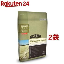 アカナ ヨークシャーポーク(正規輸入品)(11.4kg*2袋セット)【アカナ】[ドッグフード]